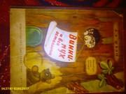 1960 г изд-во Винни пух и остальные
