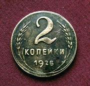 Редкая,  медная монета 2 копейки 1925 год.