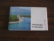 Комплект открыток Пицунда15шт