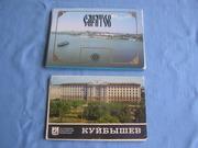 2 комплекта открыток г. Куйбышев и г. Саратов.
