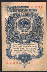 Один рубль бумажный 1947г 15 республик UNC