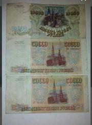 Породам банкноты бу ссср 1993 года. Есть купюры 10000 рублей и 50000