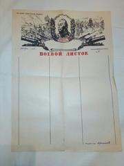 Боевой листок,  ноябрь 1945. Красноармейская газета № 5,  Михаил Кутузов